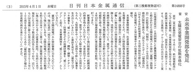 2015年4月1日 日刊日本金属通信-未来事業開発部を発足-