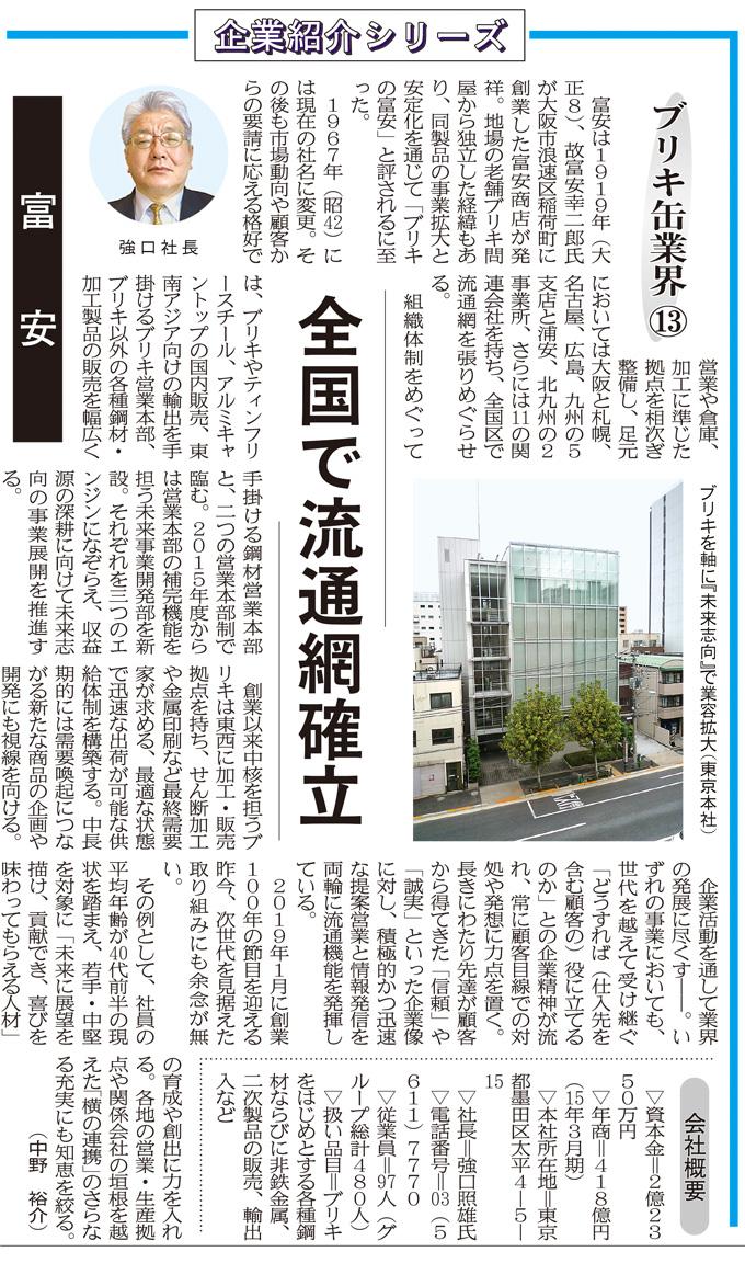 鉄鋼新聞の企業紹介シリーズに掲載されました