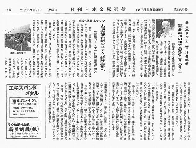 北日本サッシ工業、社員総会