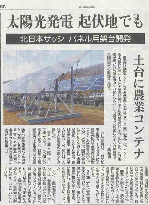 北日本サッシ工業 パネル用架台開発-土台に農業用コンテナ-