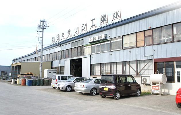 北日本サッシ工業
