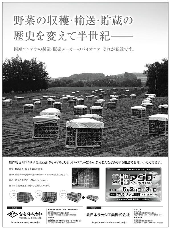 産経新聞 山口九州版 2016年4月24日に掲載されました。