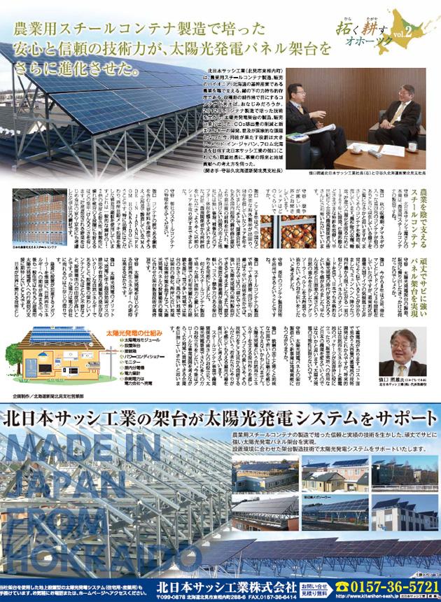北海道新聞(オホーツク版)に対談記事が掲載されました