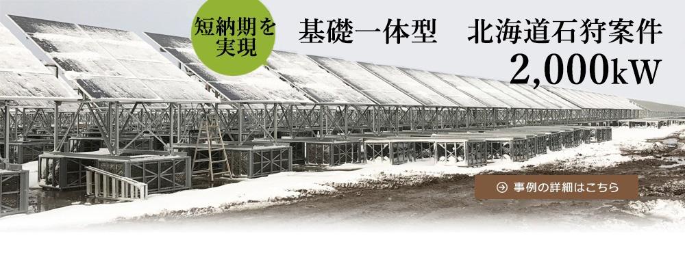 基礎一体型架台 北海道石狩市