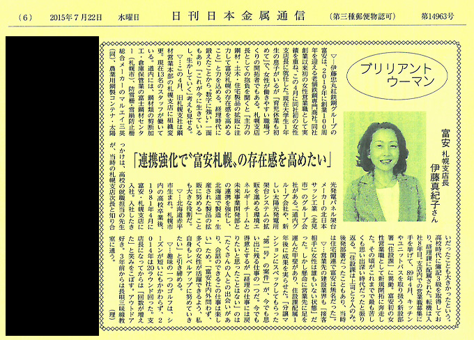 """連携強化で""""富安札幌""""の存在感を高めたい"""